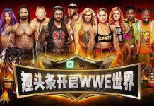 WWE and Qutoutia reach agreement