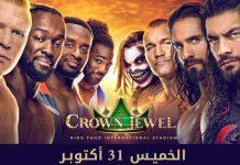 Crown Jewel announced