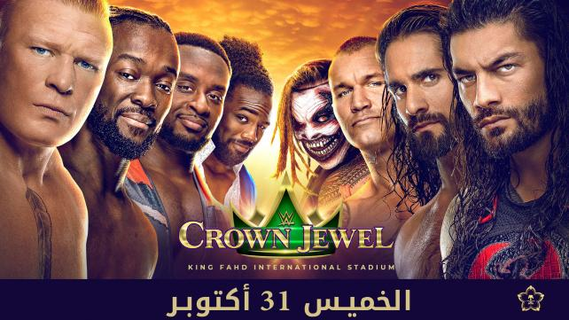 Crown Jewel announced